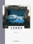 大画幅摄影(北京电影学院摄影专业系列教材 新版)