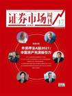 外资押注A股2021:中国资产充满吸引力 证券市场红周刊2020年47期