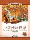 中国神话传说(新课标小学语文阅读丛书)[精品]