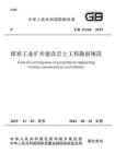 GB 51144-2015 煤炭工业矿井建设岩土工程勘察规范