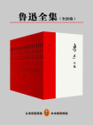 鲁迅全集(全20卷)[精品]
