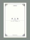 君主论(全新译本)(西方学术经典译丛)[精品]