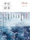 中信好书∙EBOOK(2016年8月刊)