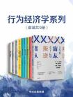 行为经济学系列(套装共9册)[精品]