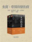 贪腐:帝国的慢性病(全五册)