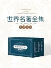世界名著全集(全50冊)