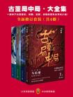 古董局中局·大全集(共4冊)