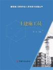【建筑施工现场专业人员技能与实操丛书】土建施工员