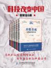 科技改变中国(套装全6册)