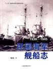 民国海军舰船志(1938~1945)