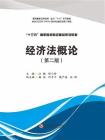 经济法概论(2020)