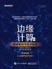 边缘计算2.0:网络架构与技术体系