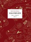 """霍亂時期的愛情(1982年諾貝爾文學獎得主馬爾克斯的""""愛情百科全書"""")"""