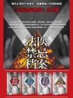 法醫禁忌檔案(全四冊)-延北老九