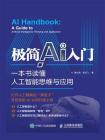 极简AI入门:一本书读懂人工智能思维与应用