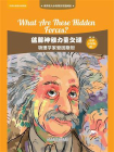 破解神秘力量之谜:物理学家爱因斯坦