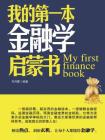 我的第一本金融学启蒙书[精品]