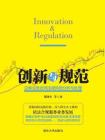 创新与规范:证券业务合同法律风险分析与处理