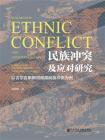 民族冲突及应对研究:以吉尔吉斯斯坦南部民族冲突为例