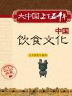 上下五千年:中國飲食文化
