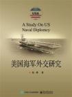 美国海军外交研究