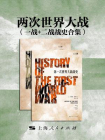 两次世界大战(一战+二战战史合集)