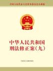 中华人民共和国刑法修正案(九)[精品]