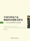 中国生鲜农产品物流供应链模式研究:以山东生鲜农产品为例