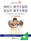如何说孩子才会听 怎么听孩子才肯说(全新修订版·影响全球的家教图书,给中国父母巨大帮助!让你成为真正的好妈妈)
