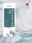 唐代长安与西域文明(精品公版)