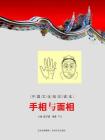 中国文化知识读本:手相与面相[精品]