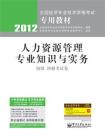 人力资源管理专业知识与实务(初级)冲刺考试卷(第1-8套)