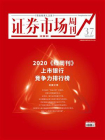 2020红周刊上市银行竞争力排行榜 证券市场红周刊2020年37期