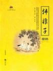 国学经典37:韩非子