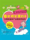 备孕怀孕坐月子——60周幸福孕产全程保养指导(全彩)