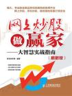 网上炒股做赢家——大智慧实战指南(最新版)