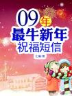 09年最牛新年祝福短信