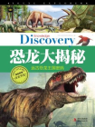 恐龙大揭秘