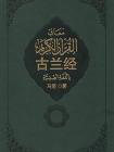 古蘭經(中國伊斯蘭教協會推薦)