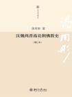 汉魏两晋南北朝佛教史(增订本)