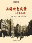 上海特色风情(全四册)