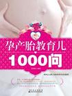 孕产胎教育儿1000问
