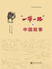"""""""一带一路""""与中国故事"""