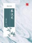 秦汉史(精品公版)