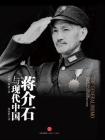 蒋介石与现代中国[精品]