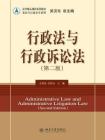 行政法与行政诉讼法(第二版)
