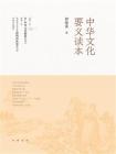 中华文化要义读本[精品]