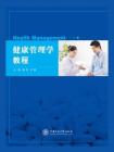 健康管理学教程[精品]