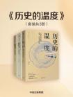 历史的温度(套装共3册)[精品]