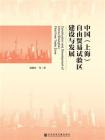 中國(上海)自由貿易試驗區建設與發展